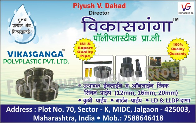 Garden Pipes, LD Granules, LLDPE Granules, Agricultural Pipes, Agriculture Pipes
